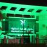 """في الأحساء … هكذا بدت المباني الحكومية احتفالًا باليوم الوطني الـ """"٩١"""" للمملكة (صور)"""