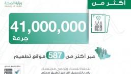'الصحة': إعطاء 41 مليون جرعة من لقاح كورونا في المملكة حتى الآن