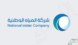 """""""المياه الوطنية"""" توضّح الآلية الجديدة لتحصيل المقابل المالي لخدمات المياه والصرف الصحي"""