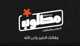 21 ألف موهبة و187 ألف طلب توظيف بموسم الرياض