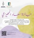 جمعية فتاة الأحساء تُطلق جائزة الأستاذة سعاد المهيزعي للتطوع