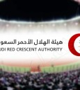"""الهلال الأحمر: إصابة 30 مشجعًا بأزمة تنفسية و40 حالة إغماء في """"دربي الرياض"""""""