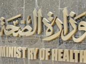 """""""الصحة"""" تصدر دليلاً لحقوق الممارسين الصحيين ومزاياهم"""