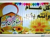 حفل معايدة مدرسة البحتري الابتدائية بعيد الاضحي مبارك