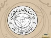 جامعة الملك فيصل تعلن نتائج الطلبة المقبولين (الدفعة الأولى)