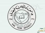 بدء القبول للدراسة في جامعة الملك فيصل