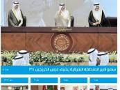 إدارة الإعلام والعلاقات العامة بجامعة الملك فيصل تصدر العدد 28 من إشراقة الجامعة