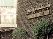 """""""ساما"""" تمنع بيع وإقراض أسهم عقارات الحرمين للأجانب"""