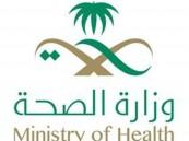 الصحة: إصابتان جديدتان بـكورونا في الرياض والأحساء