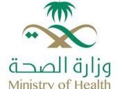 """""""الصحة"""" تُعلن وفاة جديدة بفيروس كورونا في جدة"""