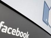 موقع فيسبوك يبدأ بث إعلانات فيديو