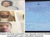 """مصدر أمني: السجناء الهاربون بـ """"شقراء"""" لص ومروّج ومغتصب"""