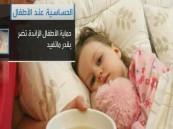 المبالغة في نظافة المنزل تسبب الحساسية لدى الأطفال