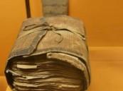 اكتشاف مصحف عمره 1200 سنة بتركيا