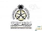 """الخارجية السعودية تستدعي سفير إيران لدى المملكة إثر حادث """"تسمم"""""""