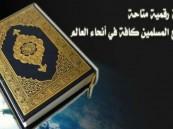 إنتاج نسخة رقمية من القرآن وإتاحتها مجانًا لعموم المسلمين
