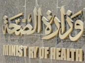 """الصحة: تسجيل حالتي إصابة بـ""""كورونا"""" في الرياض وجدة"""