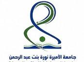 أمن جامعة نورة يوقف أعضاء الهيئة أثناء ضبط شاب وفتاة في خلوة غير شرعية