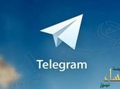 """Telegram يستقطب المنسحبين من """"واتس آب"""""""