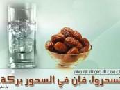 أهم نصائح التغذية لسحور صحّي في رمضان
