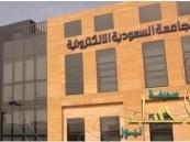فتح باب القبول والتسجيل في برامج الماجستير والدبلوم العالي بالجامعة السعودية الإلكترونية