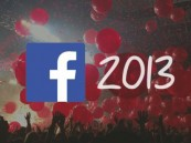 """""""فيسبوك"""" يمكّن مستخدميه من استرجاع أهم أحداث 2013"""