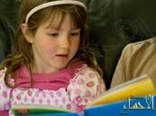 قراءة القصص للطفل قبل النوم يؤثر على حياته المهنية وزواجه