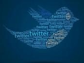 تويتر يوقف 125 ألف حساب معظمها للدواعش