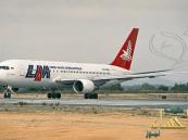اختفاء طائرة تابعة لشركة طيران موزامبيق فوق ناميبيا
