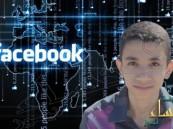 مصري بعمر الـ15 يكتشف ثغرتين في الفيسبوك