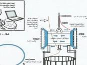 سعودي يخترع جهاز لإنقاذ ضحايا الآبار