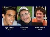 إسرائيل تعثر على جثث المستوطنين الثلاثة المختطفين