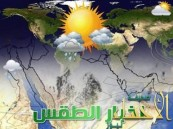 الطقس : سماء غائمة جزئياً على عدد من مناطق المملكة