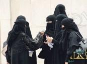 سعوديات يطالبن الرجال بـ «الشرع حَلَّل أربع» لمواجهة العنوسة