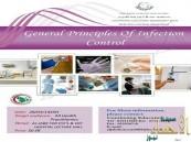 المبادئ العامه لمكافحة العدوى في مستشفى الجبر للعيون