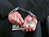 إلقاء القبض على موظف طلب رشوة من مواطن