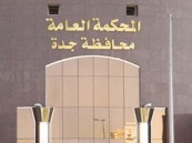 الحكم بالقتل تعزيراً لاثنين من مهربي المخدرات في جدة