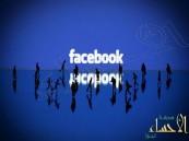 """""""فيسبوك"""" يودع مستخدميه في الـ 2017"""