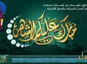 """""""الأحساء نيوز"""" تهنئ المملكة حكومةً وشعبًا بقدوم شهر #رمضان المبارك"""