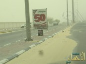 """""""الأرصاد"""": الغبار يتواصل على الشرقية و٣ مناطق أخرى وسحب رعدية ممطرة بالمرتفعات"""