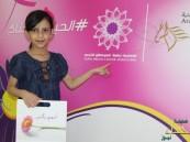 جمعية زهره لسرطان الثدي تسجل حضور مميز في أول معرض لها