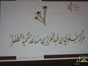 """مركز جلوي بن عبدالعزيز يقيم برنامج""""المربي""""في مدرسة الامير محمد بن فهد الأبتدائية"""