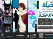 مركز الشيخ حسن العفالق لمكافحة التدخين (حياة) يطلق مسابقتة الإعلامية الواعدة