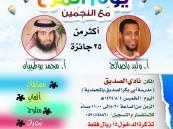الخميس .. لجنة التنمية بالاجتماعية بالسلمانية تقيم يوم المرح