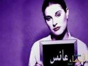 بالفيديو.. العنوسة شبح يطارد الفتيات العرب ولبنان تتصدر القائمة بنسبة 85 %