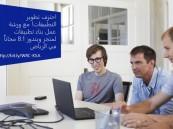 احترف تطوير تطبيقات ويندوز 8.1 من مايكروسوفت في الرياض مجاناً!