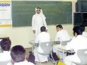 ضوابط جديدة لتعاقد المعلمين بالأهليات
