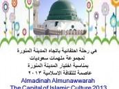 ملهمات سعوديات يحتفين بالمدينة عاصمة الثقافة الاسلامية  2013