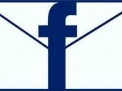 """""""فيسبوك"""" يوقف خدمة البريد الإلكتروني التابعة له"""
