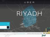 Uber لخدمات السائق الخاص تطلق خدمتها رسميا في الرياض